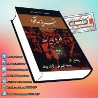 کتاب صوتی تبریز مه آلود ـ محمد سعید اردوبادی