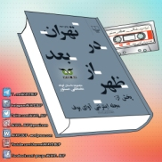 tehran_dar_bad-az_zohr_avayebuf_wordpress_com