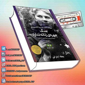 _Jang_Chehreyeh_Zananeh_Nadarad_AVAYeBUF_Wordpress_Com