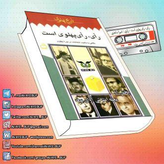 _Ray_Raie_Pahlavi_Ast_AVAYeBUF_Wordpress_Com