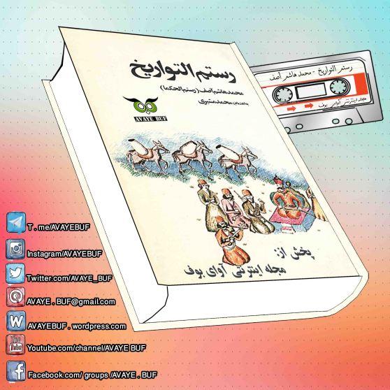 Rostam_Al_Tawarikh-AVAYeBUF-Wordpress-Com