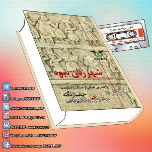 _Shahr_Zanan_Bive_AVAYeBUF_Wordpress_Com