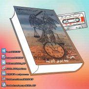 _Akharin_Ruzeh_Yek_Mahkum_Va_Keludeh_Velgard_AVAYeBUF-Wordpress-Com