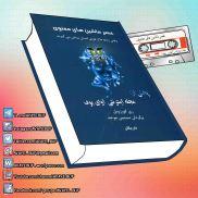 _Asreh_Maashin_Haaieh_Manavy_AVAYeBUF-Wordpress-Com