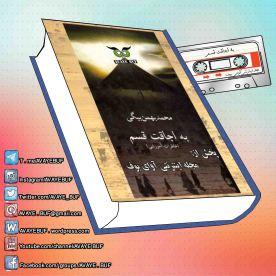 _Beh_Oajjaghat_Ghasam_AVAYeBUF-Wordpress-Com