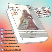 _Bist_Wa_Chaharsaeat_Az_Zendegie_Yek_Zan_AVAYeBUF-Wordpress-Com