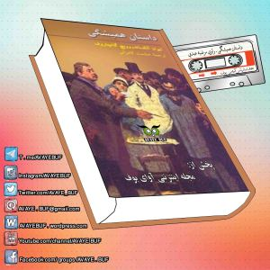 _Dastane_Hamishegi_AVAYeBUF-Wordpress-Com