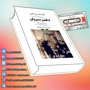 _Dokhtare_Sarvan_AVAYeBUF-Wordpress-Com