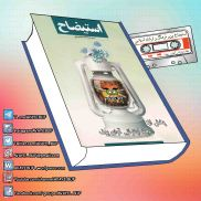 _Estizaaheh_Vazeere_Farhangge_Va_Errshaade_Eslami_AVAYeBUF-Wordpress-Com