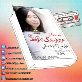 _Hezar_Farsang_Ta_Azadi_AVAYeBUF-Wordpress-Com