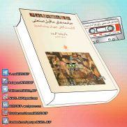 _Jameahaye_Ma_Ghable_Sanati_AVAYeBUF-Wordpress-Com