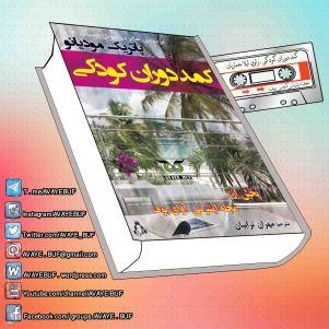 _Komode_Dorane_Kudaki_AVAYeBUF-Wordpress-Com