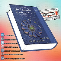 _Nemoonehaie_Nakhostin_Ensan_va_nakhostin_shahriar_AVAYeBUF-Wordpress-Com
