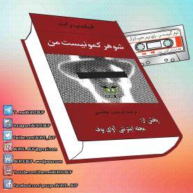 _Shohareh_Komonismeh_Man_AVAYeBUF-Wordpress-Com
