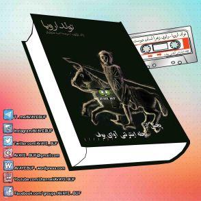 _Tavalode_Oropa_AVAYeBUF-Wordpress-Com