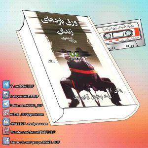 _Vaaraaggh_Paareh_Haaieh_Zendan_AVAYeBUF-Wordpress-Com.jpg