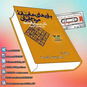 _Bawarhaie_Amianehe_Mardome_Iran_AVAYeBUF_Wordpress_Com