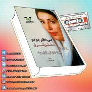 _Benazir_Bhutto_AVAYeBUF_Wordpress_Com
