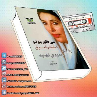 _Benazir_Bhutto_AVAYeBUF_Wordpress_Com.jpg