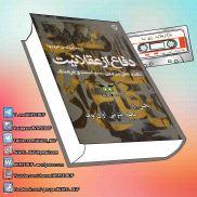 _Defa_Az_Aghlaniat_AVAYeBUF_Wordpress_Com