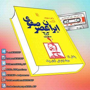 _Iran_Asr_Safavi_AVAYeBUF_Wordpress_Com.jpg