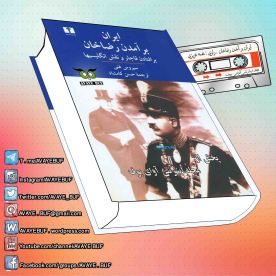 _Iran_Bar_Amadane_Rezakhan_AVAYeBUF_Wordpress_Com