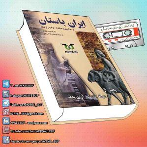 _Iran_Bastan_AVAYeBUF_Wordpress_Com