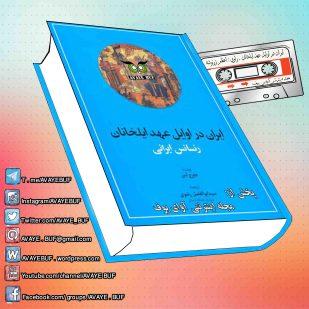_Iran_Dar_Avaieleh_Adeh_Ilkhanan_AVAYeBUF_Wordpress_Com.jpg