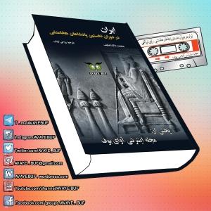 _Iran_Dar_Doran_Nakhostin_Padeshahan_Hakhamaneshi_AVAYeBUF_Wordpress_Com.jpg