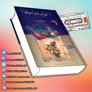 _Iran_Dar_Espaniaye_Mosalman_AVAYeBUF_Wordpress_Com.jpg