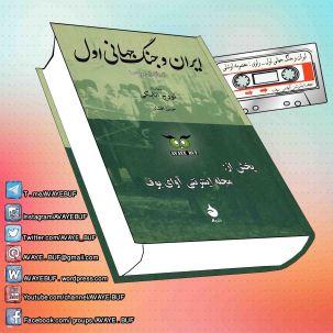 _Iran_Dar_Jangh_Jahani_Aval_AVAYeBUF_Wordpress_Com.jpg
