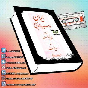 _Iran_Dar_Sepideh_Dam_Taarikh_AVAYeBUF_Wordpress_Com.jpg