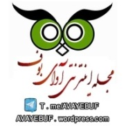 _Iran_Dar_Zamaane_Nadershah_AVAYeBUF_Wordpress_Com