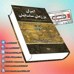 _Iran_Dar_Zamaane_Saasanyan_AVAYeBUF_Wordpress_Com.jpg