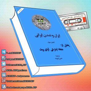 _Iran_Va_Tamadone_irani_AVAYeBUF_Wordpress_Com