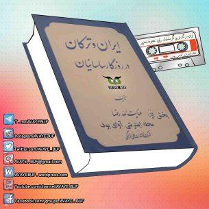 _Iran_Va_Torkan_AVAYeBUF_Wordpress_Com.jpg