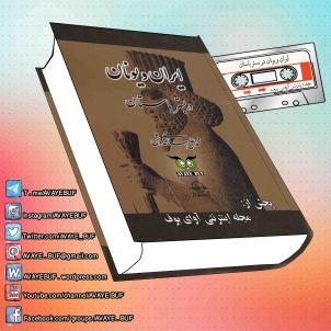 _Iran_Va_Yoonan_Dar_Bastar_BaastanAVAYeBUF_Wordpress.Com.jpg