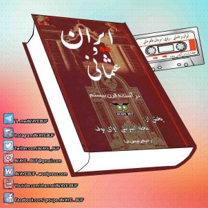 _Iran_Wa_Osmani_Dar_Astanehe_Gharne_Bistom_AVAYeBUF_Wordpress_Com.jpg