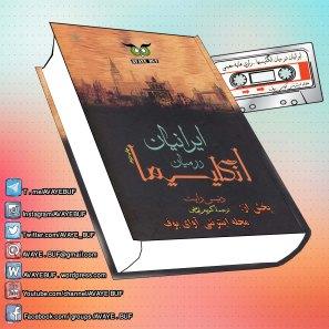 _Iranian_Dar_Miane_Engelisiha_AVAYeBUF_Wordpress_Com.jpg