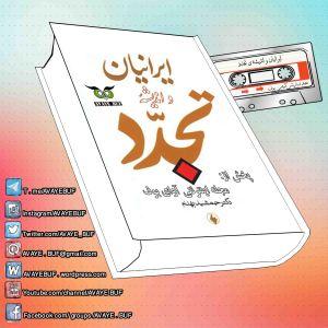 _Iranian_Va_Andishe_Tajadod_AVAYeBUF_Wordpress_Com.jpg