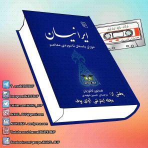 _Iraniyan_AVAYeBUF_Wordpress_Com.jpg
