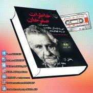 _Khaterate_Safarkhan_AVAYeBUF_Wordpress_Com
