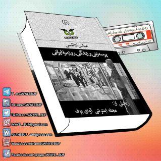_Parsehzani_Wa_Zendegie_Ruzmarehe_Irani_AVAYeBUF_Wordpress_Com.jpg