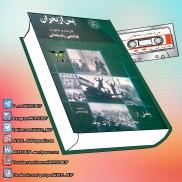 Pas_Az_Bohran_AVAYeBUF_Wordpress_Com