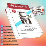 _Pasokh_Be_Tarikh_AVAYeBUF_Wordpress_Com