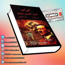_S_S_Ghard_Ahanin_Hitler_AVAYeBUF_Wordpress_Com