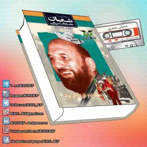 _Saban_Jafari_AVAYeBUF_Wordpress_Com.jpg