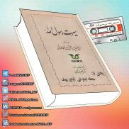 _Sirat_Rasoolalah_AVAYeBUF_Wordpress_Com