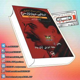 _Stalin_Darbar_Tezare_Sorkh_AVAYeBUF_Wordpress_Com
