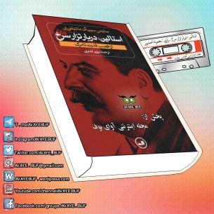 _Stalin_Darbar_Tezare_Sorkh_AVAYeBUF_Wordpress_Com.jpg